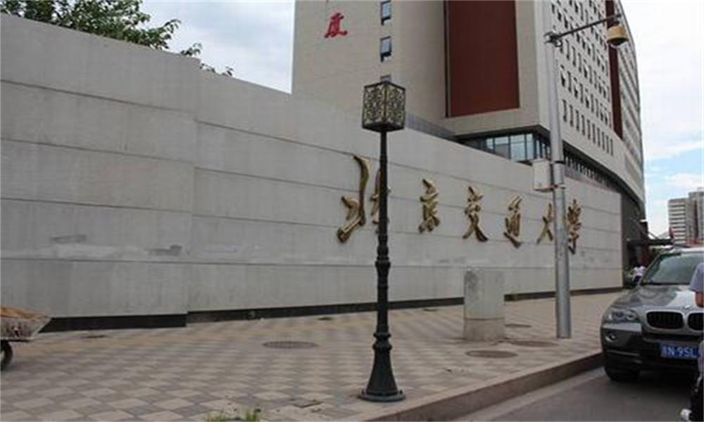 北京交通大学校园实景