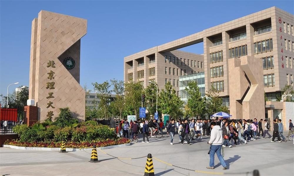 北京理工大学校园实景-