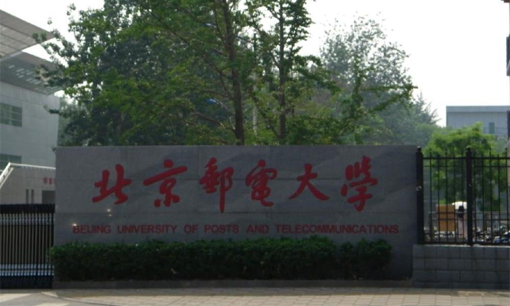 北京邮电大学校园实景-北京邮电大学校景
