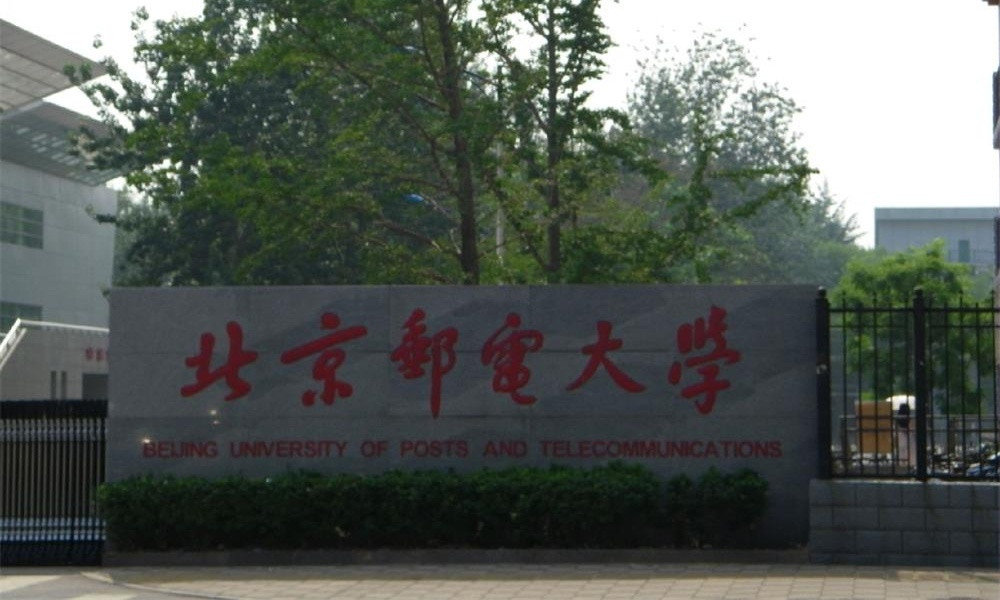 北京邮电大学校园实景