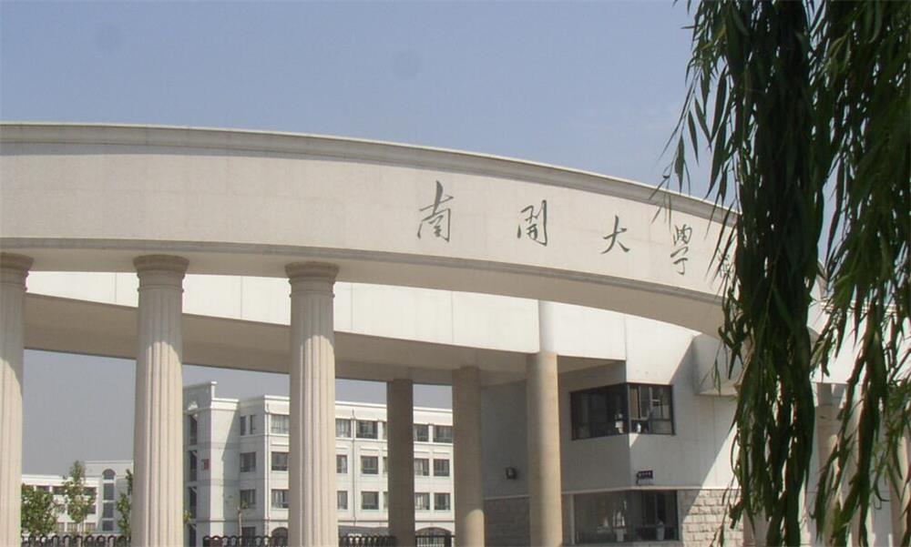 南开大学校园实景