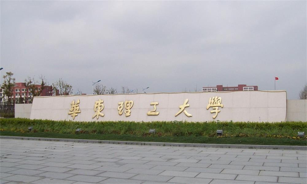 华东理工大学校园实景-