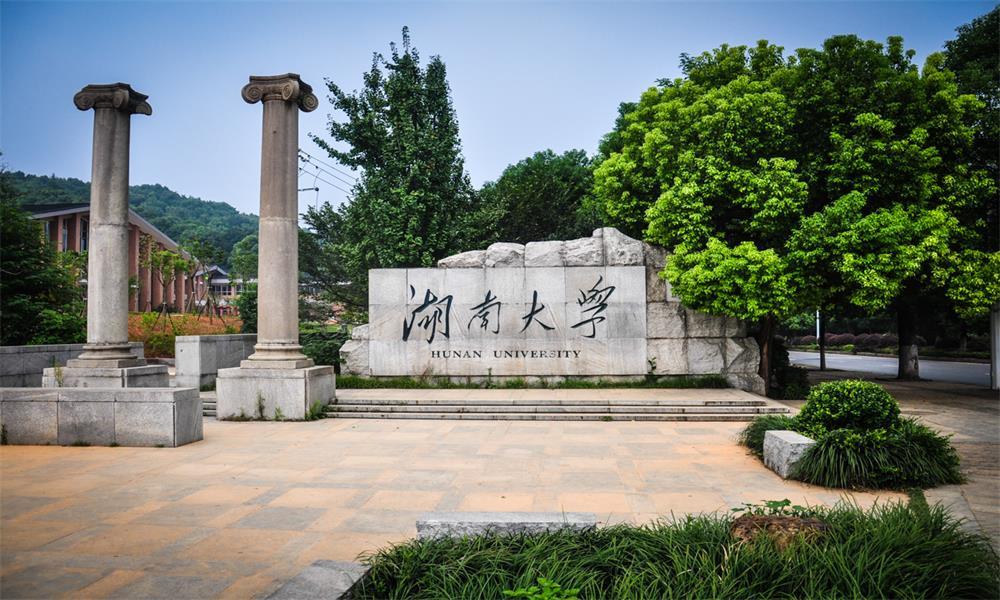 湖南大学校园实景