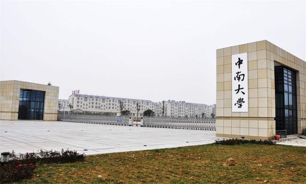 中南大学校园-