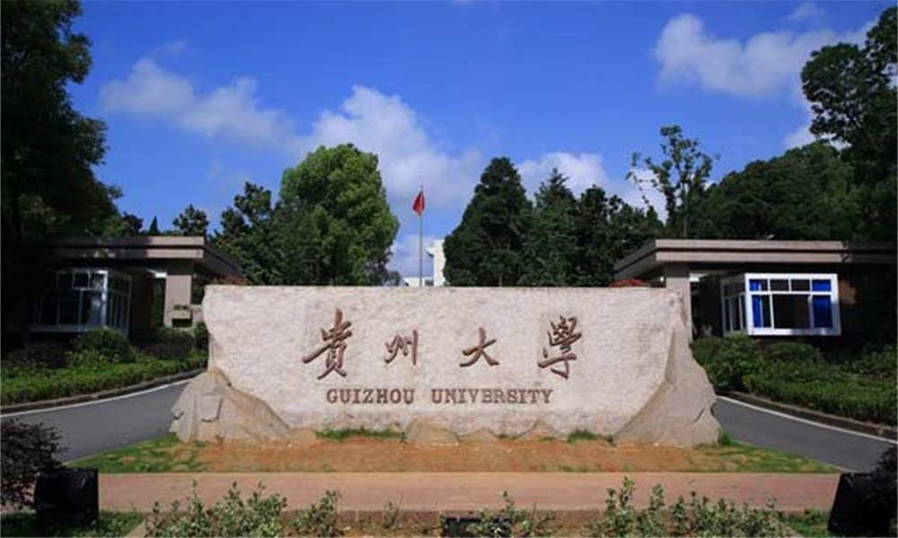 贵州大学操场