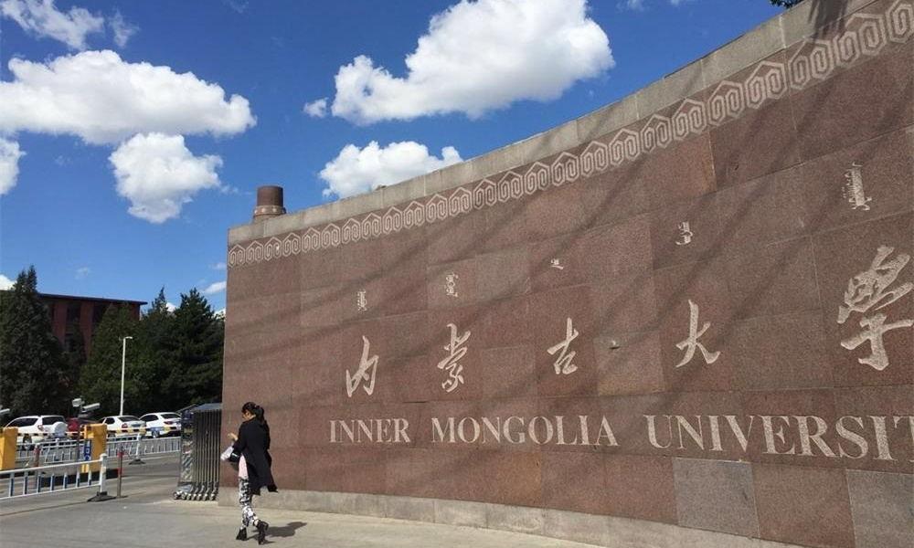 内蒙古大学校园实景