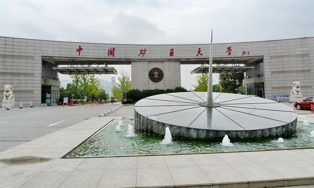 中国矿业大学校园实景