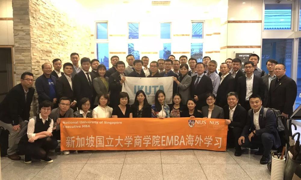 新加坡国立大学EMBA27B班日本游学记