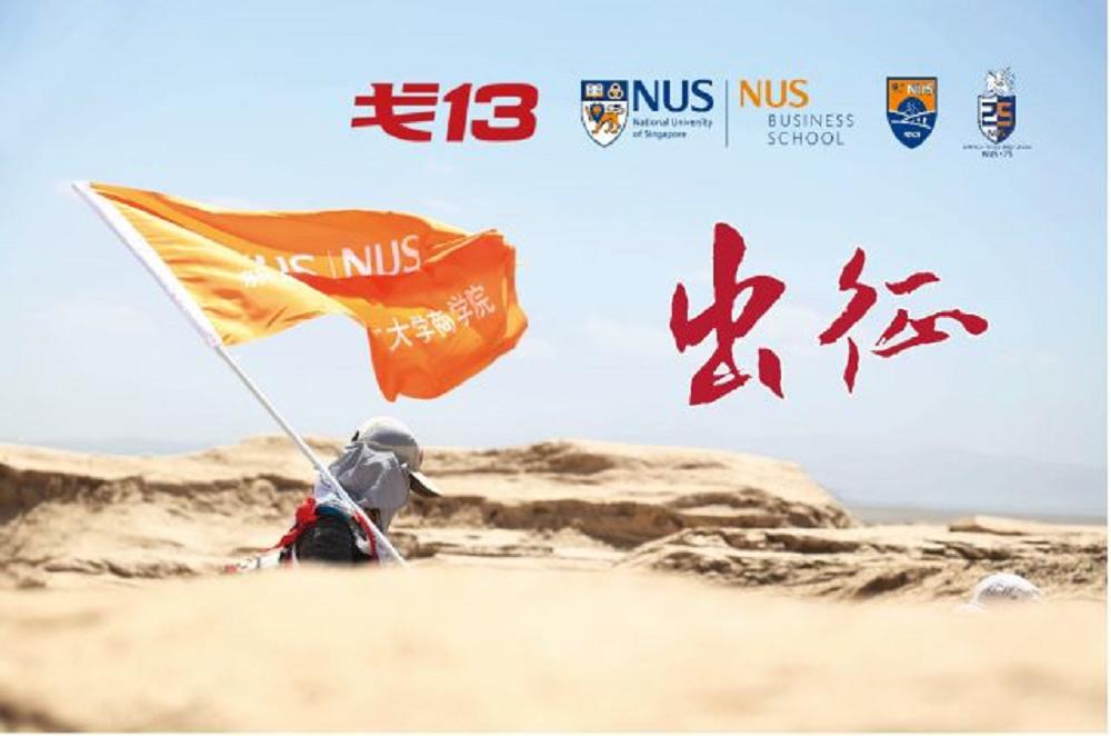 新加坡国立大学戈13团队出征记