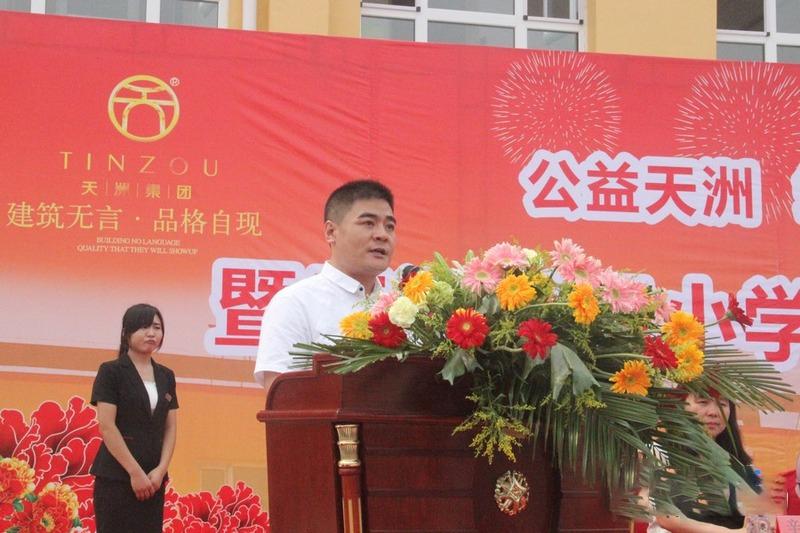 李志永-天洲集团董事长