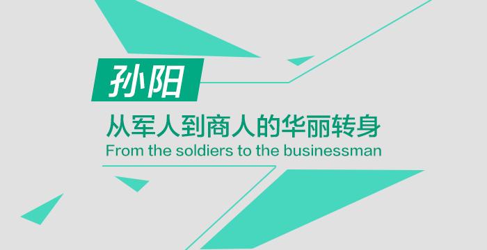 孙阳:从军人到商人的华丽转身