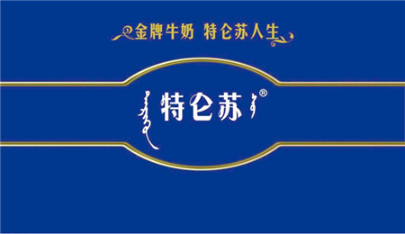 EMBA经典案例:特仑苏VS金典,解读高手过招