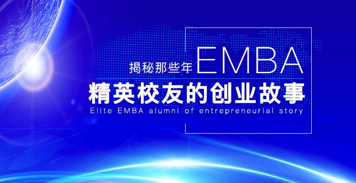 那些年EMBA精英校友的创业故事