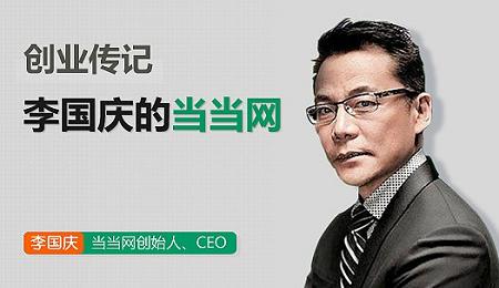 当当网李国庆:引领当当的互联网战士