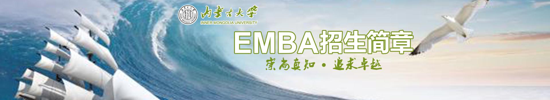 内蒙古大学经济管理学院高级工商管理硕士EMBA招生简章