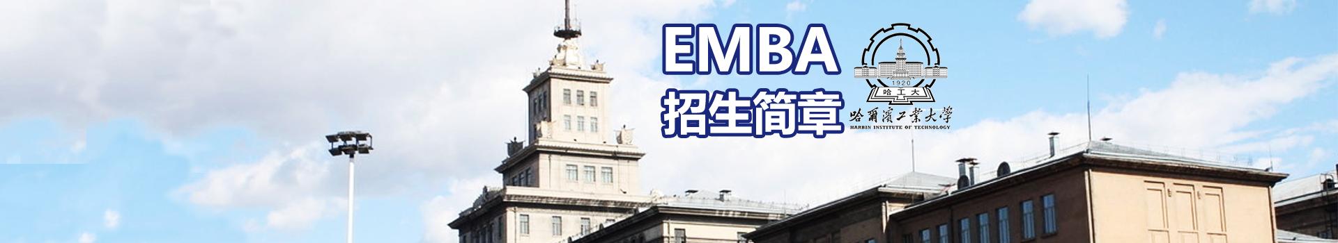 哈尔滨工业大学管理学院高级工商管理硕士EMBA招生简章