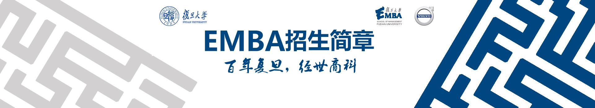 复旦大学管理学院高级工商管理硕士EMBA招生简章