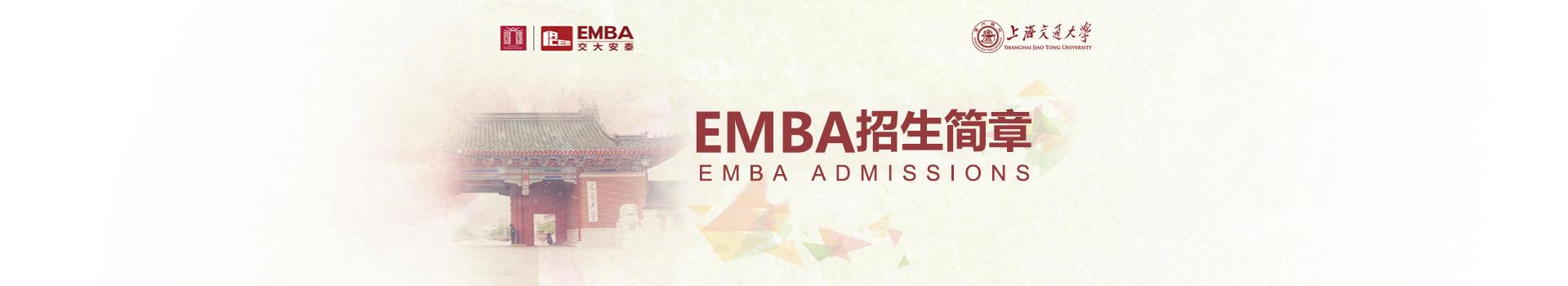 上海交通大学安泰经济与管理学院高级工商管理硕士EMBA招生简章