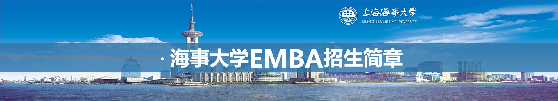 上海海事大学经济管理学院高级工商管理硕士EMBA招生简章