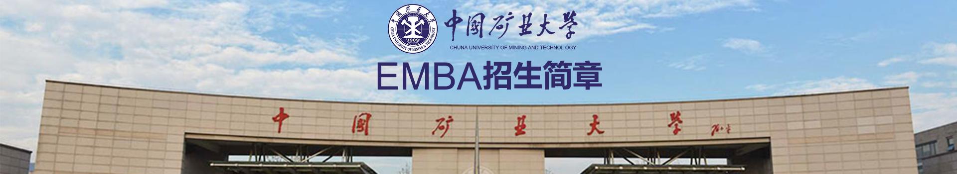 中国矿业大学管理学院高级工商管理硕士EMBA招生简章