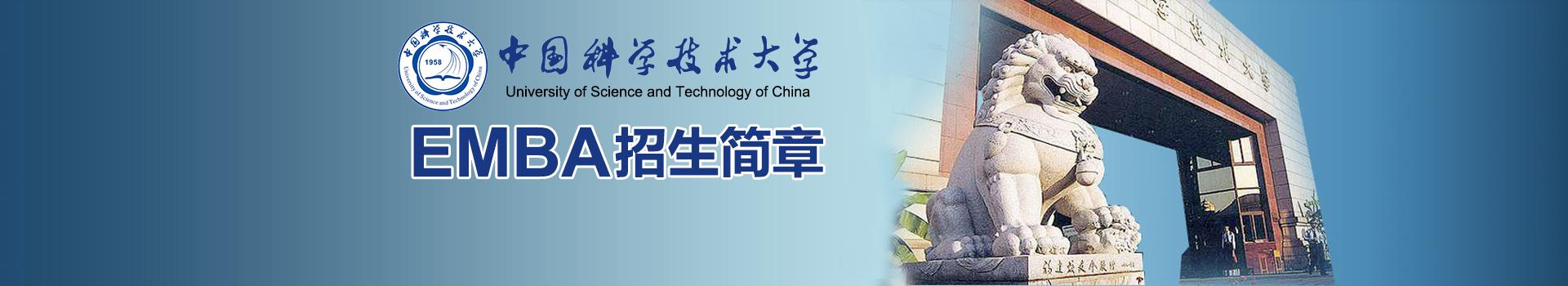 中国科学技术大学管理学院高级工商管理硕士EMBA招生简章