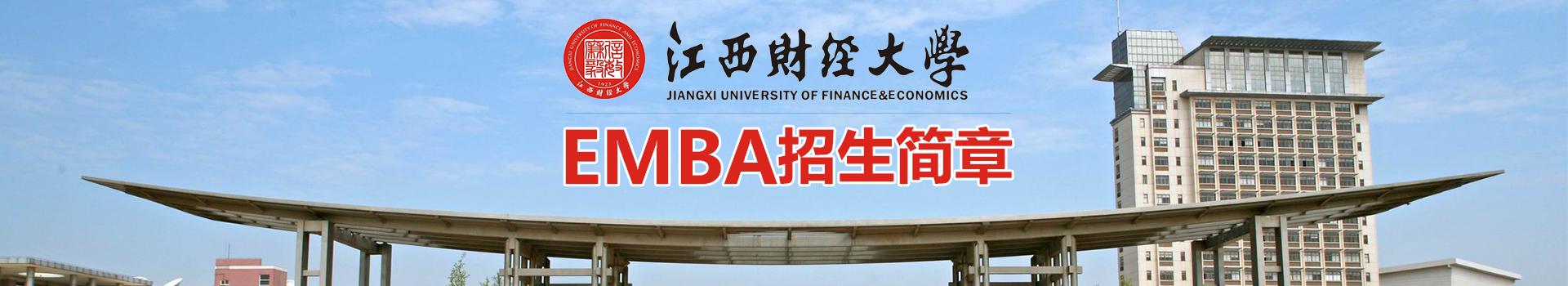 江西财经大学EMBA教育学院高级工商管理硕士EMBA招生简章