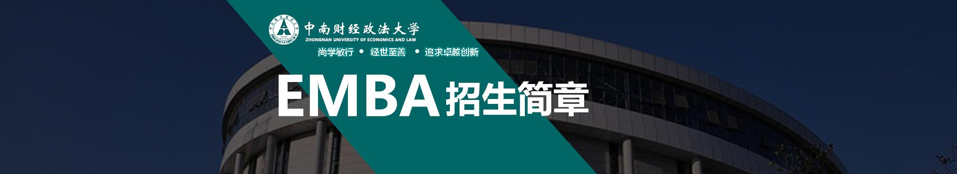 中南财经政法大学MBA学院高级工商管理硕士EMBA招生简章