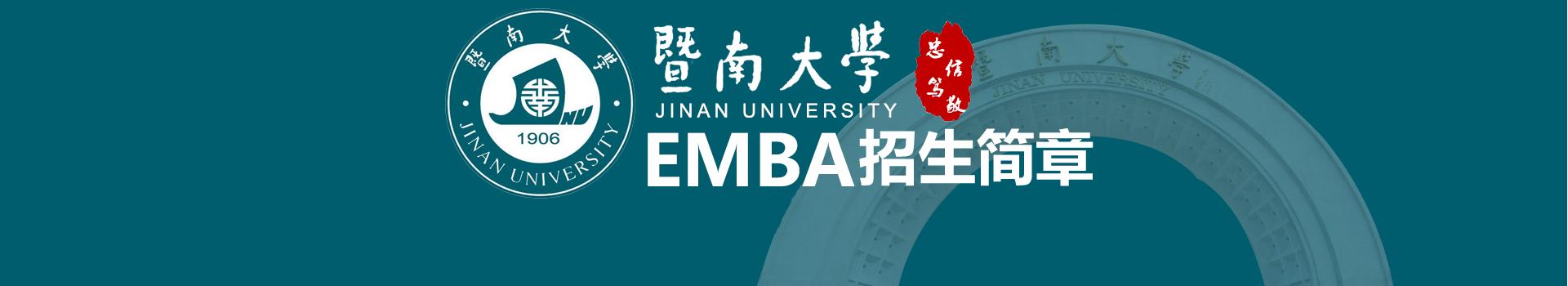 暨南大学管理学院高级工商管理硕士EMBA招生简章