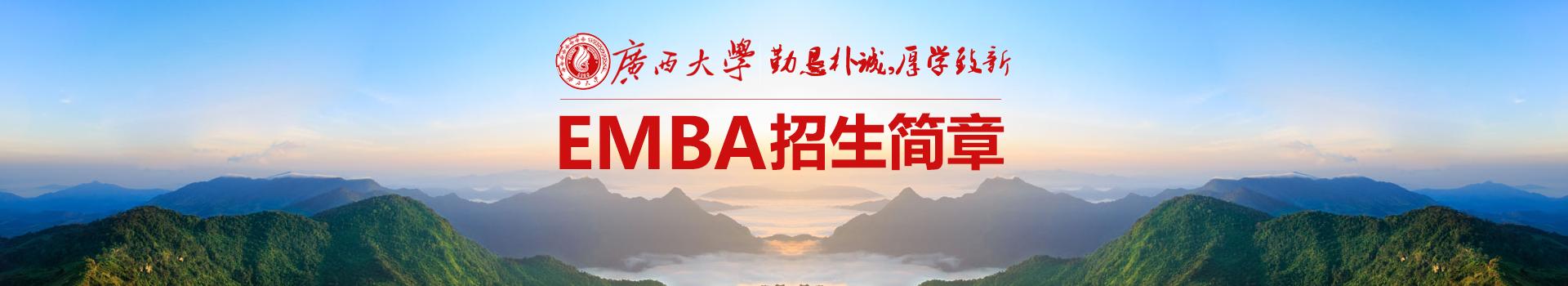 广西大学商学院高级工商管理硕士EMBA招生简章