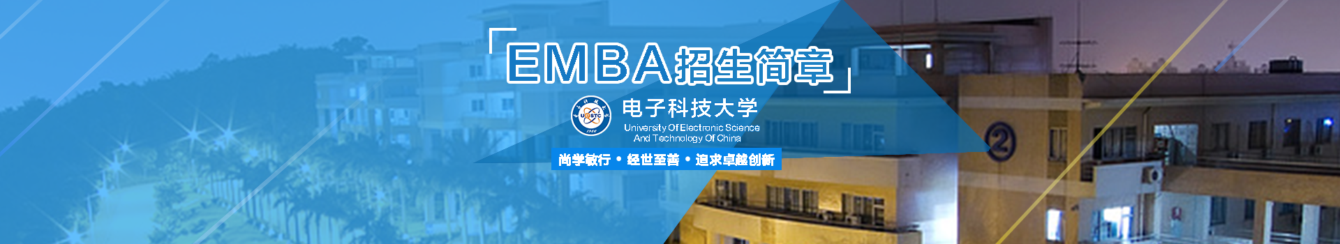 电子科技大学经济于管理学院高级工商管理硕士EMBA招生简章
