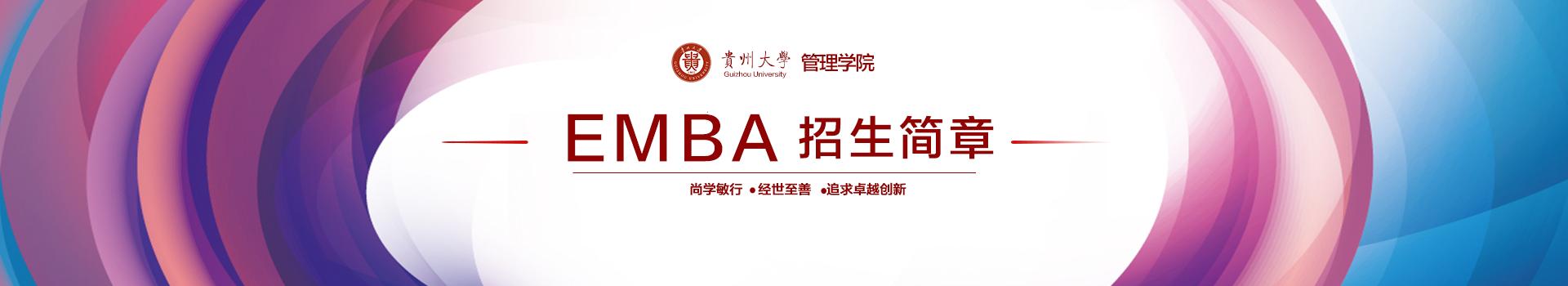 贵州大学管理学院高级工商管理硕士EMBA招生简章