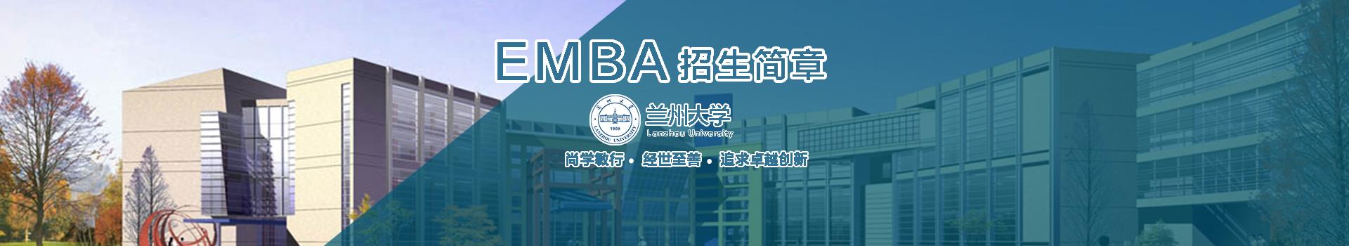 兰州大学管理学院高级工商管理硕士EMBA招生简章