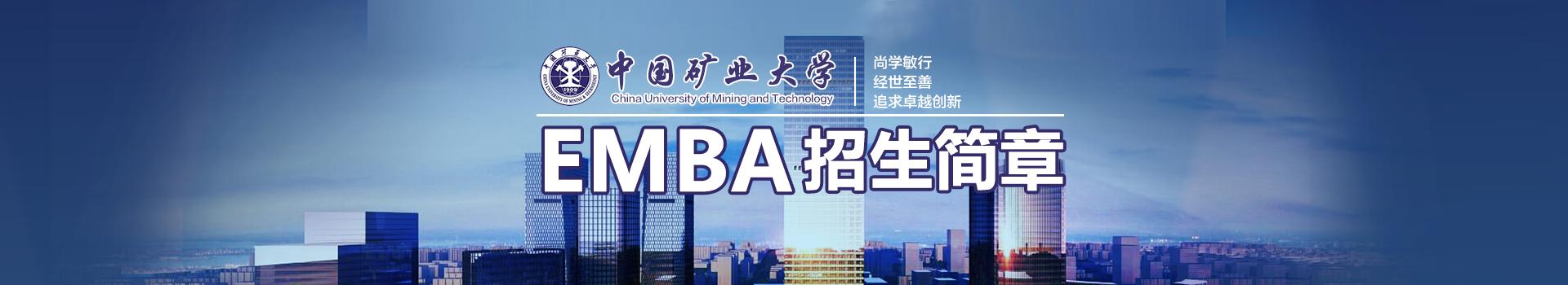 中国矿业大学(北京)管理学院高级工商管理硕士EMBA招生简章