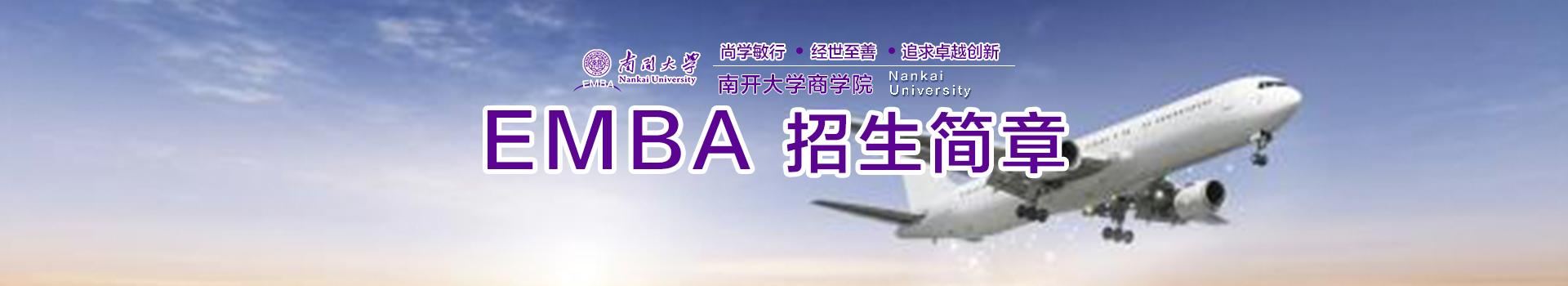 南开大学经济学院高级工商管理硕士EMBA招生简章