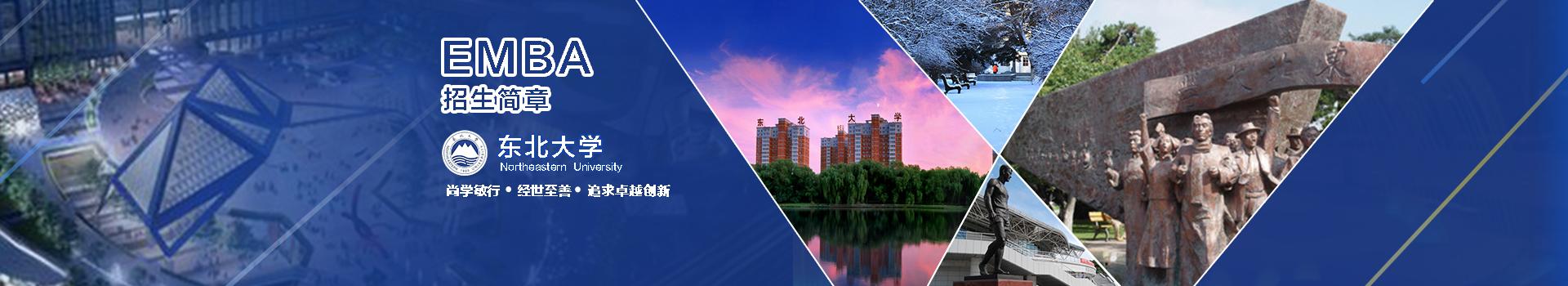 东北大学工商管理学院高级工商管理硕士EMBA招生简章