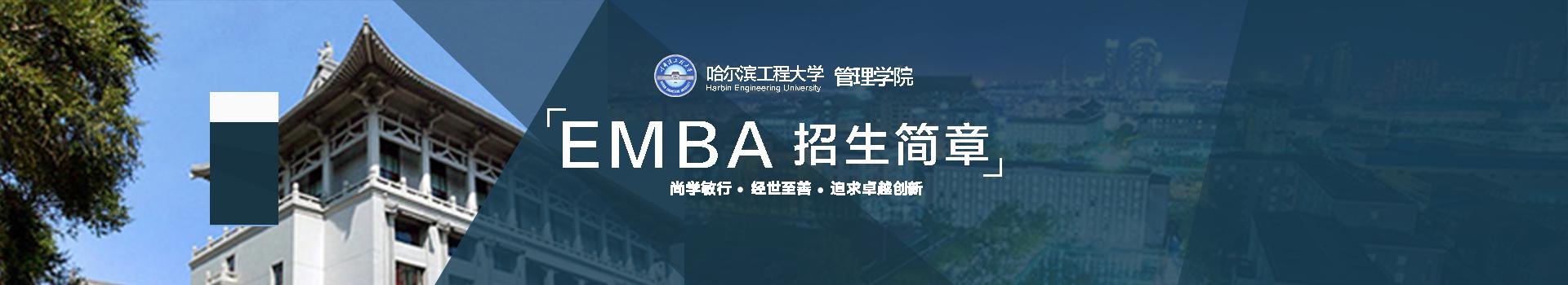 哈尔滨工程大学经济管理学院高级工商管理硕士EMBA招生简章