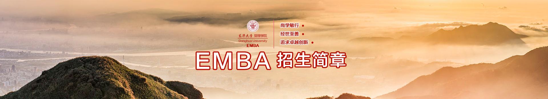 东华大学旭日工商管理学院高级工商管理硕士EMBA招生简章