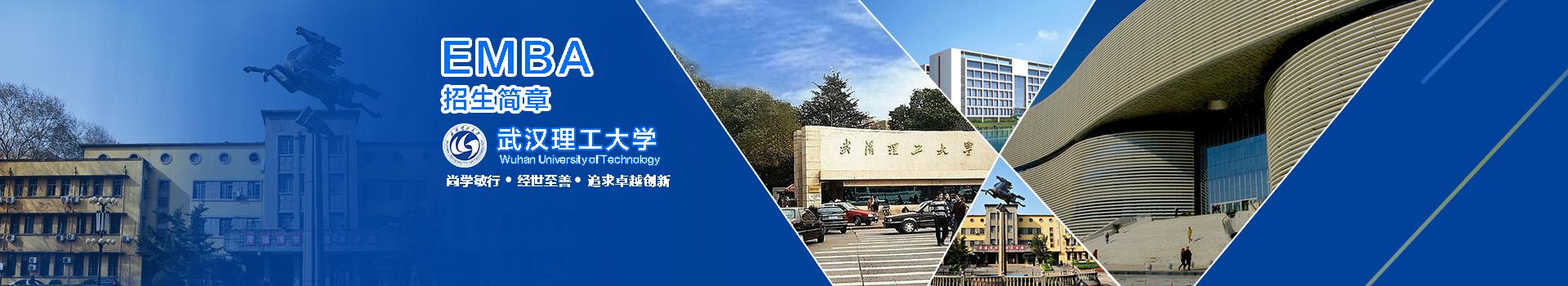 武汉理工大学管理学院高级工商管理硕士EMBA招生简章