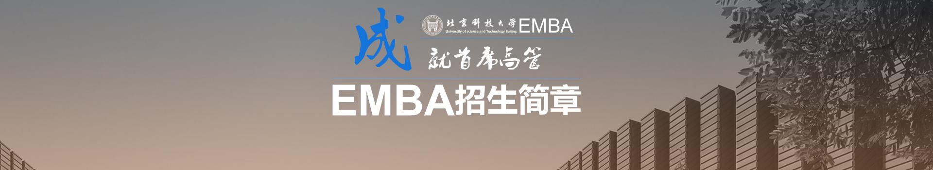 北京科技大学东凌经济管理学院高级工商管理硕士EMBA招生简章
