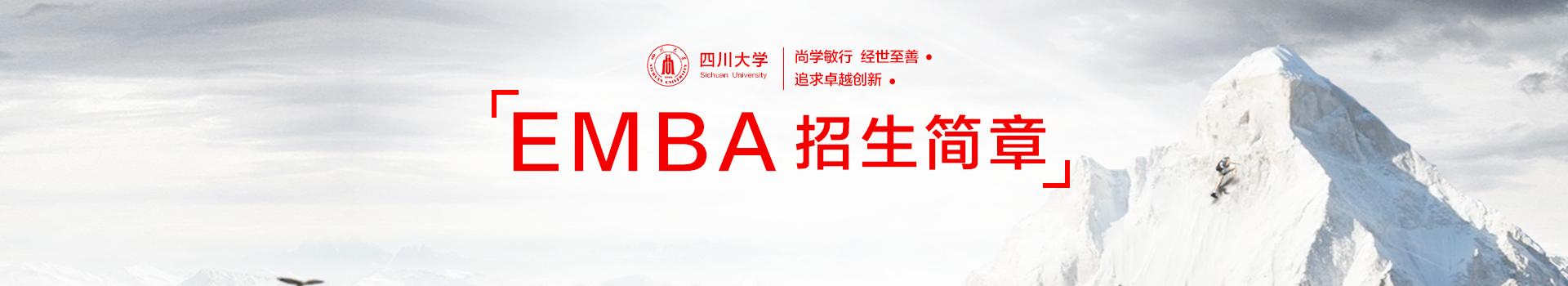 四川大学商学院高级工商管理硕士EMBA招生简章