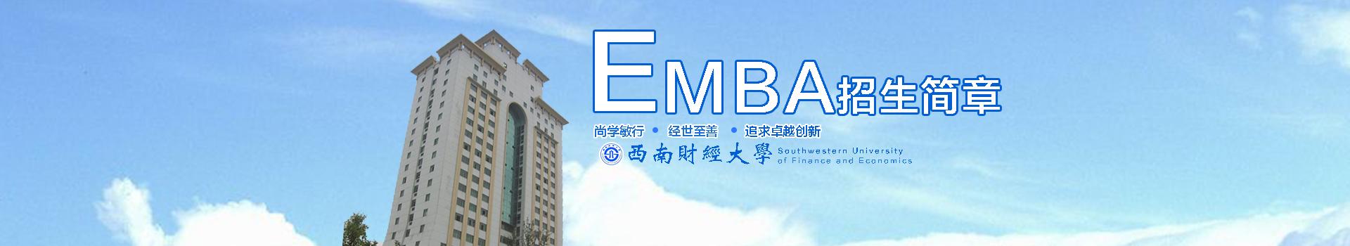 西南财经大学工商管理学院高级工商管理硕士EMBA招生简章