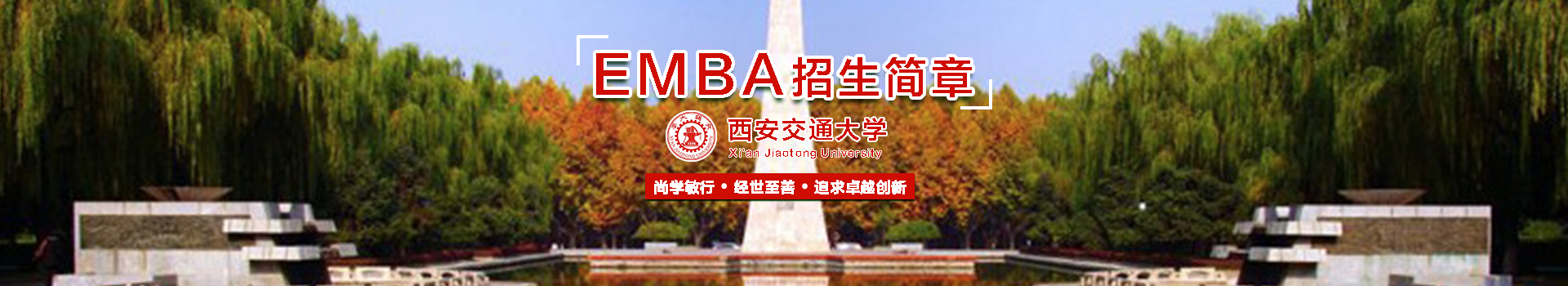 西安交通大学管理学院高级工商管理硕士EMBA招生简章