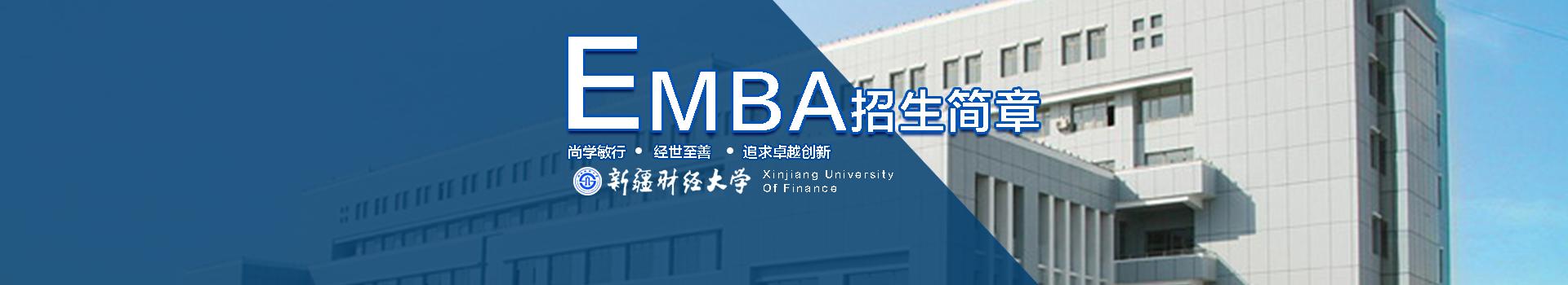 新疆财经大学MBA学院高级工商管理硕士EMBA招生简章