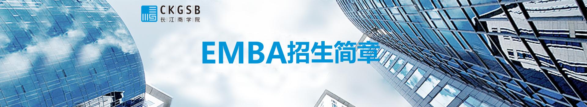 长江商学院高级工商管理硕士EMBA招生简章