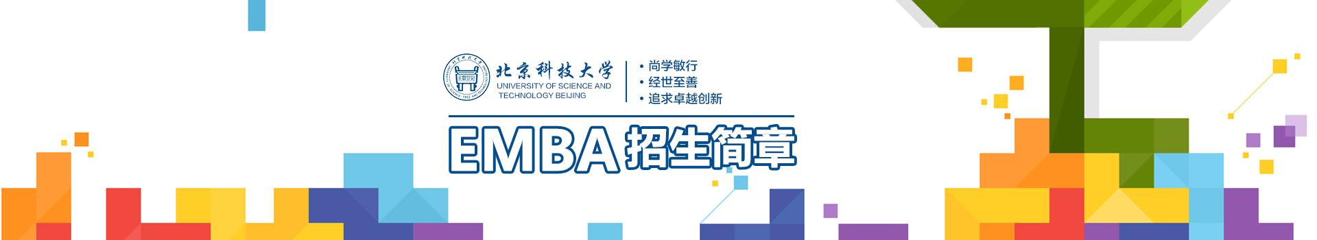 北京科技大学与美国德克萨斯大学阿灵顿商学院高级工商管理硕士EMBA招生简章