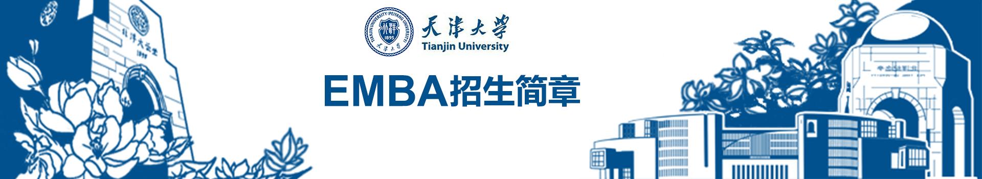 天津大学管理与经济学部高级工商管理硕士EMBA招生简章