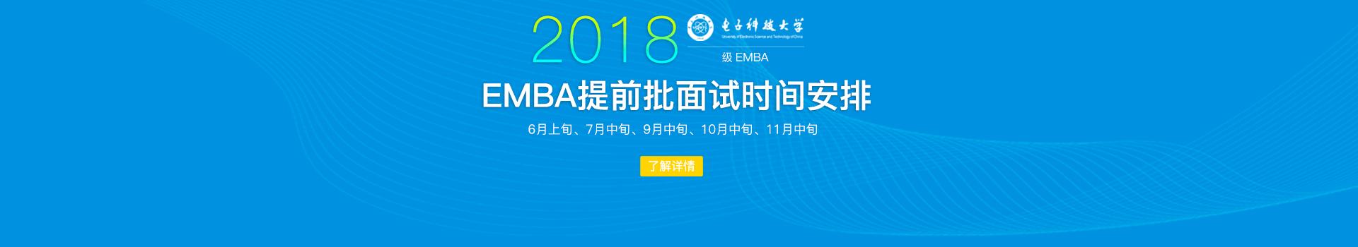 2018级电子科技大学EMBA提前面试时间安排