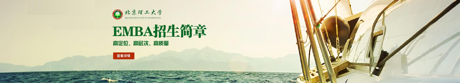 北京理工大学管理与经济学院高级工商管理硕士EMBA招生简章