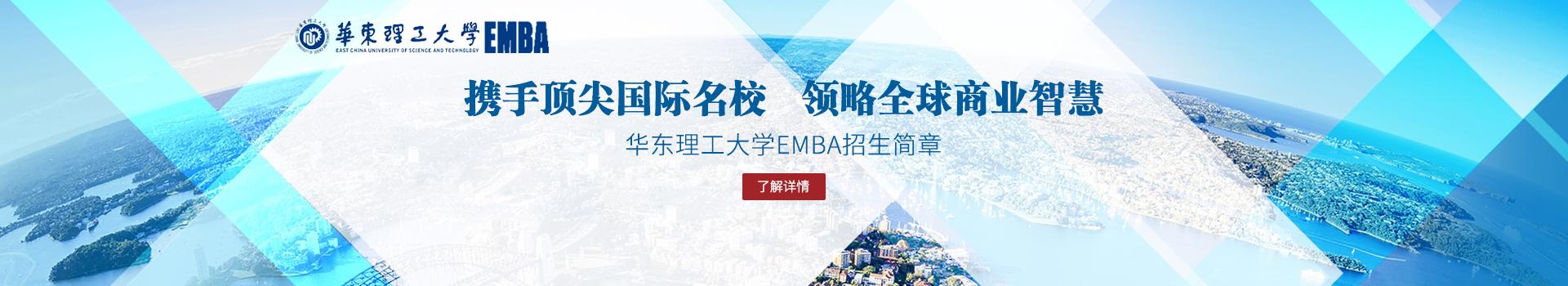 华东理工大学商学院高级工商管理硕士(医药与健康方向EMBA)招生简章