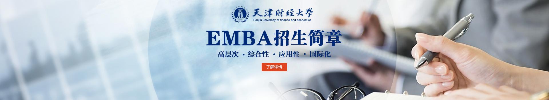 天津财经大学MBA教育中心高级工商管理硕士EMBA招生简章
